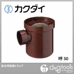 カクダイ(KAKUDAI) 排水用耐熱トラップ 呼50 421-700-50