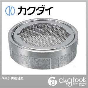 カクダイ(KAKUDAI) 内ネジ防虫目皿 4231-50