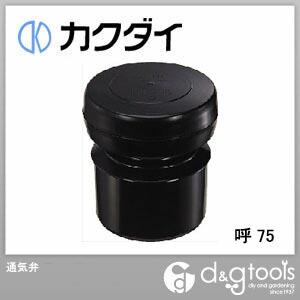 カクダイ(KAKUDAI) 通気弁 呼75 423-80-075