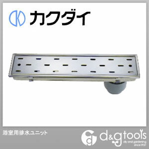 カクダイ(KAKUDAI) 浴室用排水ユニット 4285-150×900