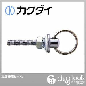 カクダイ(KAKUDAI) 洗面器用ヒートン 4305