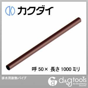 カクダイ(KAKUDAI) 排水用耐熱パイプ 呼50×長さ1000ミリ 437-711-50
