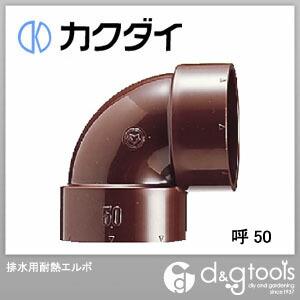 カクダイ(KAKUDAI) 排水用耐熱エルボ 呼50 437-712-50