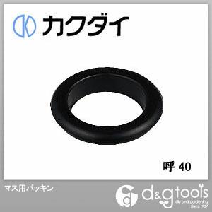 カクダイ(KAKUDAI) マス用パッキン 呼40 439-001-40