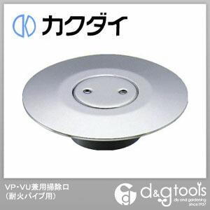 カクダイ(KAKUDAI) VP・VU兼用掃除口(耐火パイプ用) 4407-50
