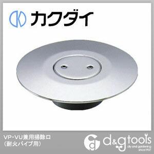 カクダイ(KAKUDAI) VP・VU兼用掃除口(耐火パイプ用) 4407-100