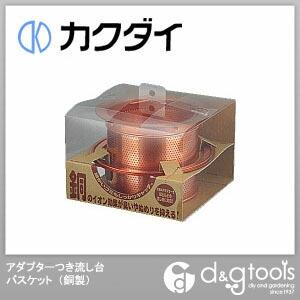 カクダイ(KAKUDAI) アダプターつき流し台バスケット(銅製) 451-300