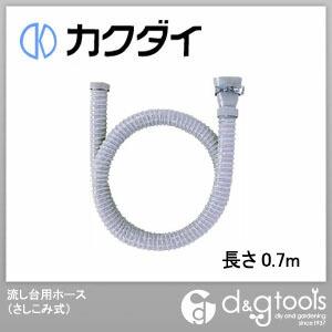 カクダイ(KAKUDAI) 流し台用ホース(さしこみ式) 長さ0.7m 4540-0.7
