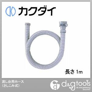 カクダイ(KAKUDAI) 流し台用ホース(さしこみ式) 長さ1m 4540-1