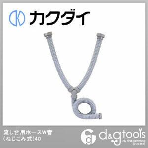 流し台用ホースW管(ねじこみ式)40   4543