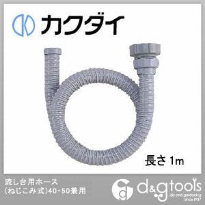 流し台用ホース(ねじこみ式)40・50兼用  長さ1m 4544-1