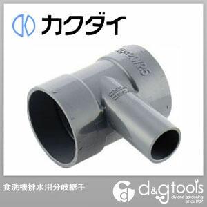 カクダイ(KAKUDAI) 食洗機排水用分岐継手 455-510