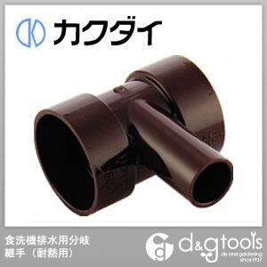 カクダイ(KAKUDAI) 食洗機排水用分岐継手(耐熱用) 455-511
