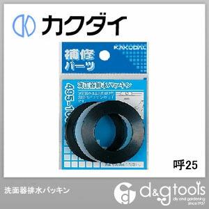 洗面器排水パッキン  呼25 495-100-25