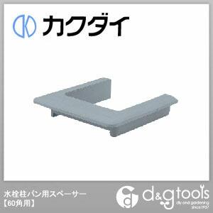 カクダイ(KAKUDAI) 水栓柱パン用スペーサー(60角用) 511-711