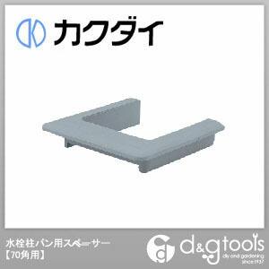 カクダイ(KAKUDAI) 水栓柱パン用スペーサー(70角用) 511-712