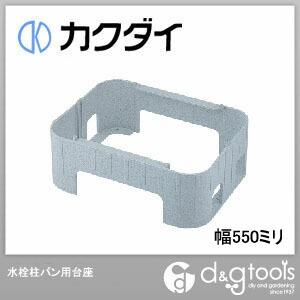 カクダイ(KAKUDAI) 水栓柱パン用台座 幅550ミリ 511-722
