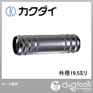 カクダイ(KAKUDAI) ホース接ぎ散水ホース用継手 外径19.5ミリ 5142-18