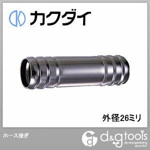 カクダイ(KAKUDAI) ホース接ぎ散水ホース用継手 外径26ミリ 5142-25