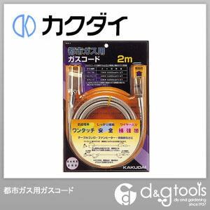 カクダイ(KAKUDAI) 都市ガス用ガスコード(ガスホース) 2m 5838-2