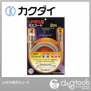カクダイ(KAKUDAI) LPガス用ガスコード(ガスホース) 2m 5839-2