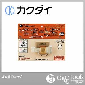 カクダイ(KAKUDAI) ガスゴム管用プラグ 584-201