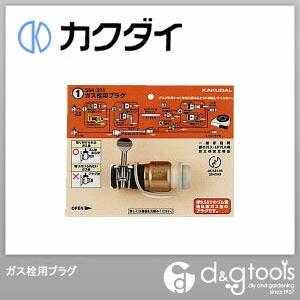 カクダイ(KAKUDAI) ガス栓用プラグ 584-501