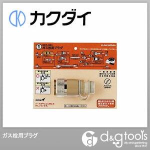 カクダイ(KAKUDAI) ガス栓用プラグ 587-001