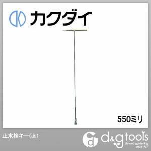 カクダイ(KAKUDAI) 止水栓キー(直) 550ミリ 6006-550
