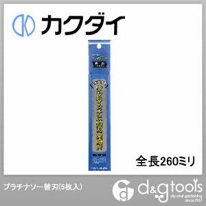 カクダイ(KAKUDAI) プラチナソー替刃 全長260ミリ 602-020 5枚