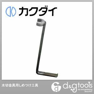 カクダイ(KAKUDAI) 水切金具用しめつけ工具 6037