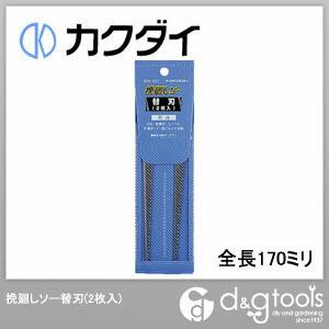カクダイ(KAKUDAI) 挽廻しソー替刃 全長170ミリ 606-601 2枚