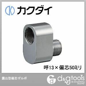 カクダイ(KAKUDAI) 露出型偏芯ザルボ 呼13×偏芯50ミリ 611-813-50