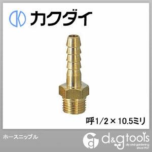 カクダイ(KAKUDAI) ホースニップル 呼1/2×10.5ミリ 6133-1/2×10.5