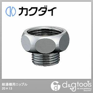 カクダイ(KAKUDAI) 給湯機用ニップル 20×13 6139