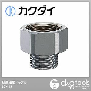 カクダイ(KAKUDAI) 給湯機用ニップル 20×13 6139B