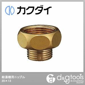 カクダイ(KAKUDAI) 給湯機用ニップル 20×13 613-901