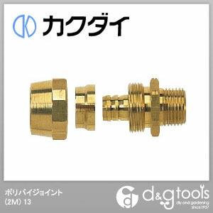 カクダイ(KAKUDAI) ポリパイジョイント(2M)13 6146