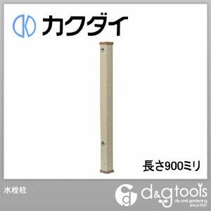 カクダイ(KAKUDAI) 水栓柱 長さ900ミリ 6160-900