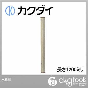 カクダイ(KAKUDAI) 水栓柱 長さ1200ミリ 6160-1200
