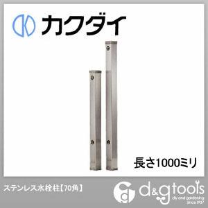 カクダイ(KAKUDAI) ステンレス水栓柱(70角) 長さ1000ミリ 6161B-1000