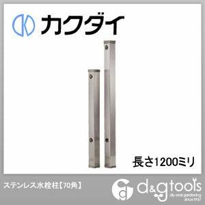 カクダイ(KAKUDAI) ステンレス水栓柱(70角) 長さ1200ミリ 6161B-1200