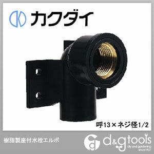 銅管用座付水栓エルボ  呼13×ネジ径1/2 619-320