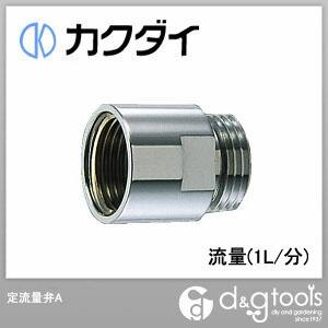 カクダイ(KAKUDAI) 定流量弁A流量(1L/分) 6206-1