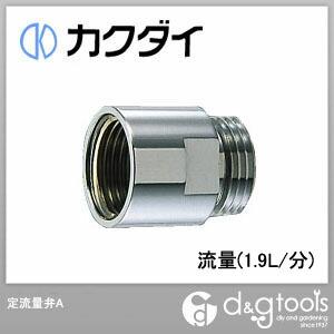 カクダイ(KAKUDAI) 定流量弁A流量(1.9L/分) 6206-1.9