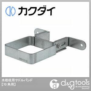 カクダイ(KAKUDAI) 水栓柱用サドルバンド(70角用) 625-612