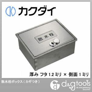 カクダイ(KAKUDAI) 散水栓ボックス(カギつき) 厚み/フタ1.2ミリ×側面1ミリ 6260
