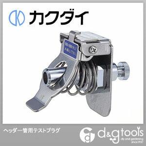 カクダイ(KAKUDAI) ヘッダー管用テストプラグ 6401-10
