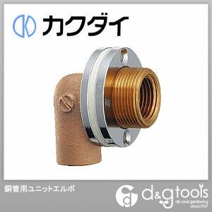 カクダイ(KAKUDAI) 銅管用ユニットエルボ 6420-13×15.88