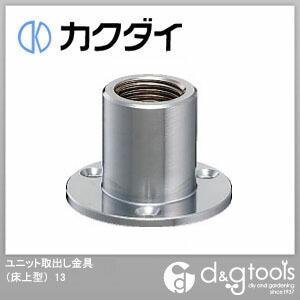 カクダイ(KAKUDAI) ユニット取出し金具(床上型)13 6440